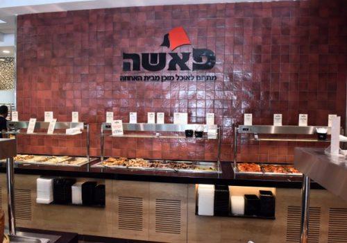 22אוכל מוכן בירושלים | פאשה חנות לאוכל מוכן